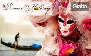 В Италия през Февруари! 3 Нощувки със Закуски, Плюс Транспорт и Възможност за Карнавала във Венеция, Падуа и Верона