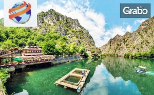 Есенна Разходка до Македония! Еднодневна Екскурзия до Скопие и Каньона Матка