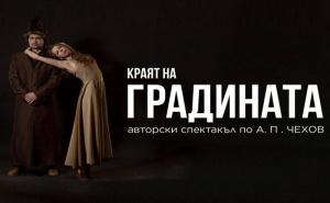 """Гледайте """"Краят на Градината"""" по А.п.чехов на  31.10 на Откритата Арт Сцена, Ул. Шипка 34"""