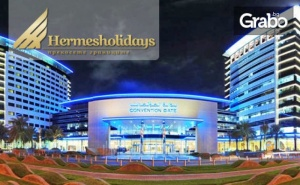 Last Minute екскурзия до <em>Дубай</em>! 7 нощувки със закуски в Хотел Ibis One Central***, плюс самолетен транспорт