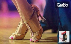 12 Посещения на Латино Танци за Възрастни