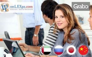 Онлайн Курс по Руски, Китайски, Арабски или Японски Език, Ниво А1 и А2 - Плюс Iq Тест