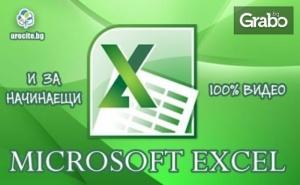 Онлайн Курс за Работа с Microsoft Excel за Начинаещи, с 6-Месечен Достъп