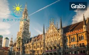 Посети <em>Загреб</em>, Мюнхен, Страсбург, Париж и Любляна! 8 Нощувки със Закуски, Плюс Транспорт