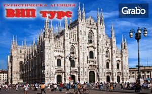 Екскурзия до Милано, Ница и Бергамо! 3 Нощувки със Закуски, Плюс Самолетен Транспорт и Възможност за Монако