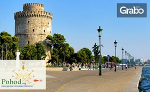 Потопи се в Гръцката Култура! Еднодневна Екскурзия до Солун на 10 Ноември
