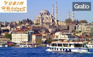 Екскурзия до <em>Истанбул</em>! 2 Нощувки със Закуски, Плюс Транспорт и Посещение на Мол Emaar, Пеещите Фонтани и Одрин