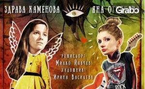 Яна Огнянова и Здрава Каменова в Спектакълa късметът на Кукувицата на 22 Октомври