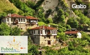 Еднодневна Екскурзия до Рупите, Мелник и Роженски Манастир