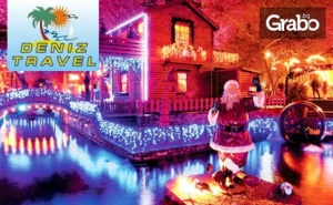 Посети Коледния Град Онируполи в <em>Драма</em>! Еднодневна Екскурзия през Декември