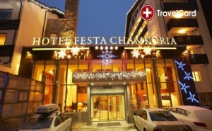 4* Коледа в Хотел Чамкория, <em>Боровец</em>