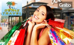 Посети Петъчния Пазар в Одрин! Еднодневна Екскурзия през Ноември или Декември