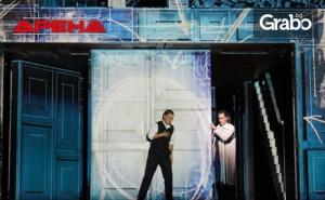 Ексклузивно в Кино Арена! Операта в две действия Дон Жуан на Кралската опера в Лондон - на 6, 9 и 10 Ноември