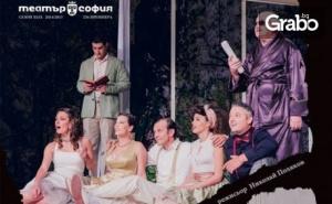 Олд Сейбрук и Последният страстен любовник от Уди Алън и Нийл Саймън - на 7 Ноември