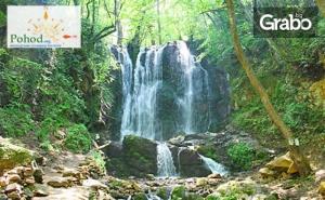 Еднодневна Екскурзия до Струмица и Колешински Водопад на 23 Ноември