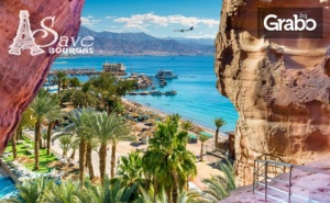 Посети Магичната Йордания! 3 Нощувки със Закуски и Вечери в Акаба, Плюс Самолетен Билет