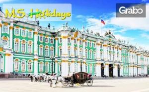 Екскурзия до Санкт Петербург и Москва! 7 Нощувки със Закуски, Плюс Самолетни Билети