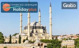 На Шопинг в Турция през Ноември или Декември! Еднодневна Екскурзия до <em>Одрин</em> и Лозенград
