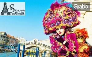 За 14 Февруари до Италия! 4 Нощувки със Закуски и Вечери, Самолетен Транспорт и Възможност за Карнавала във Венеция