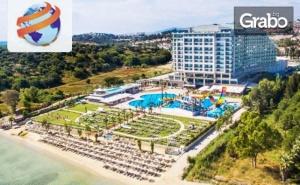 През 2020г в <em>Кушадасъ</em>! 5 нощувки на база Ultra All Inclusive в Хотел Amara Sealight Elite*****