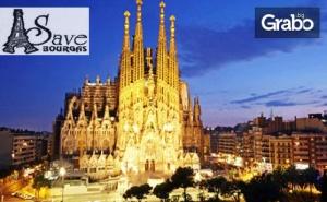 Посети Барселона и <em>Париж</em>! 4 Нощувки със Закуски и Вечеря, Плюс Самолетни Билети