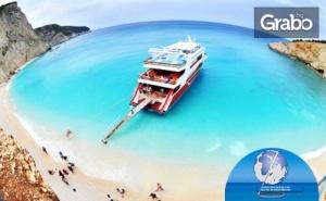 Ранни Записвания за Почивка на Остров Лефкада! 5 Нощувки със Закуски, Плюс Транспорт