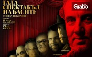 Гала Спектакълът 90 Години Николай Гяуров на 29 Ноември