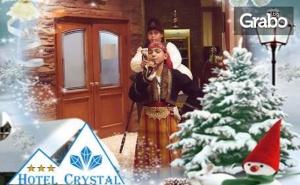 Снежна Коледа за Двама в <em>Смолян</em>! 3 Нощувки със Закуски и 2 Вечери, Едната - Празнична