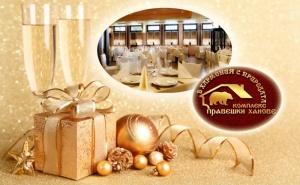 Нова Година в Полите на Стара Планина! 2 или 3 Нощувки на човек със Закуски и Празнична Вечеря  в Комплекс Правешки Ханове, <em>Правец</em>