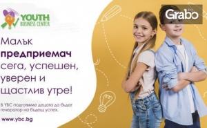 Курс млад Предприемач с 12 Учебни Часа - за Деца на 8 - 12Г