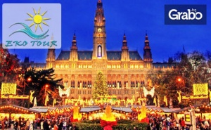 Нова Година във Виена Екскурзия до Будапеща! Екскурзия с 3 Нощувки със Закуски и Транспорт