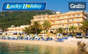 Майски Празници на Остров Корфу! 3 Нощувки със Закуски и Вечери, Плюс Транспорт