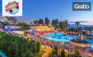 Ранни Записвания за Морска Почивка в <em>Кушадасъ</em>! 5 Нощувки на База All Inclusive в Хотел Grand Blue Sky****