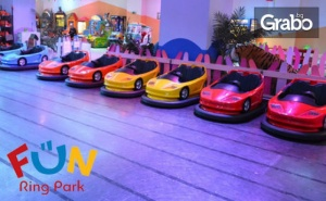 За Малчугана! 2 Часа Забавление във Fun Ring Park - Ползване на Атракциони, Ледена Пързалка и Блъскащи Колички