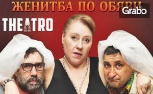 Тончо Токмакчиев и Албена Колева в Комедията женитба по Обяви на 30 Ноември
