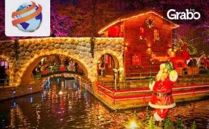Посети <em>Драма</em> - Коледната Столица на Гърция! Еднодневна Екскурзия с Посещение на Базар Онируполи