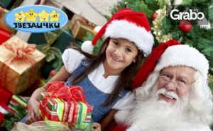 Коледно Парти за до 25 Възрастни и 17 Деца - с Наем на Зала, Аниматори, Фотосесия, Игри и Украса