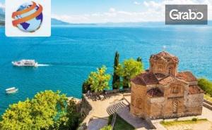 За Нова Година на Брега на Охридското Езеро! 3 Нощувки със Закуски и 1 Празнична Вечеря в Хотел Ривиера***, <em>Охрид</em>