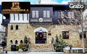 Почивка в <em>Арбанаси</em>! 2 Нощувки със Закуски, Плюс Билет за Крепостта Царевец