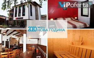 Тридневен Пакет със Закуски и Вечери + Сауна в Къща за Гости Вила Белавида***, <em>Златоград</em>