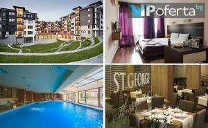 Еднодневни Пакети + Ползване на Спа и Минерален Басейн в Хотел St. George Ski & Holiday, Банско