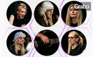 Моноспектакълът на Яна Огнянова жената е Странно Животно - на 18 Ноември