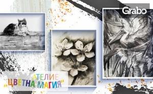 3 Часа Рисуване с Въглен - на 20 Ноември