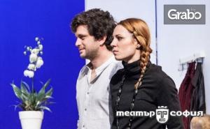 Силвия Петкова в Новия Спектакъл съгласие - на 26 Ноември