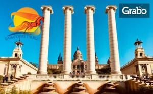 Екскурзия до Барселона през Март! 4 Нощувки със Закуски, Плюс Самолетен Транспорт
