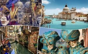 Екскурзия Карнавалът във <em>Венеция</em>, Италия! Транспорт, Три Нощувки със Закуска на човек от Та България Травъл