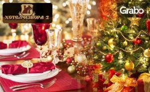 Приказна Коледа в <em>Арбанаси</em>! 2 или 3 Нощувки със Закуски и 2 Празнични Вечери