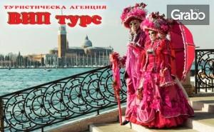 Екскурзия до Верона и Милано! 3 Нощувки със Закуски, Плюс Самолетен Билет и Възможност за Карнавала във <em>Венеция</em>