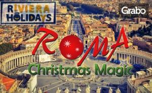 Предколедна Екскурзия до Рим! 3 Нощувки със Закуски, Плюс Самолетен Транспорт