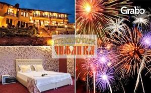 Нова Година за Двама в <em>Асеновград</em>! 2 или 3 Нощувки със Закуски и Вечери - Едната Празнична